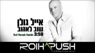 אייל גולן - שוב לאהוב (Roi Harush Remix)