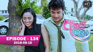 Ahas Maliga | Episode 134 | 2018-08-16