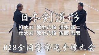 【高画質】【日本剣道形】【H28全国警察剣道選手権大会】打太刀 教士八段 清水新二:仕太刀 教士八段 佐藤忠彦