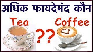 अधिक फायदेमंद कौन ? चाय या कॉफ़ी | Which one is more healthy? Tea or Coffee