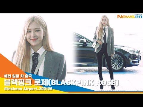 블랙핑크 로제(BLACKPINK ROSE), '오늘따라 더 예쁜 미모' [NewsenTV]