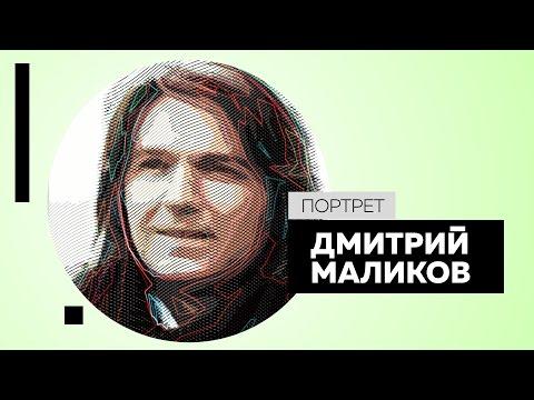 Дмитрий Маликов. Портрет #Dukascopy