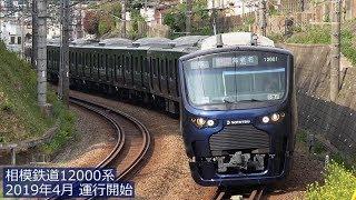 【JR直通対応】相鉄「12000系」運行開始 2019年4月