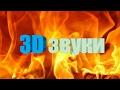 3D звуки слушать только в наушниках mp3