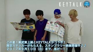 9月10日まで❗ 東武東上線 x KEYTALK「KEYTOBU」 限定ステッカーがもらえ...