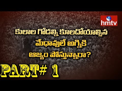 Special Debate on Caste and Religion | Expats Opinion | Big Debate | Part-1 | HMTV
