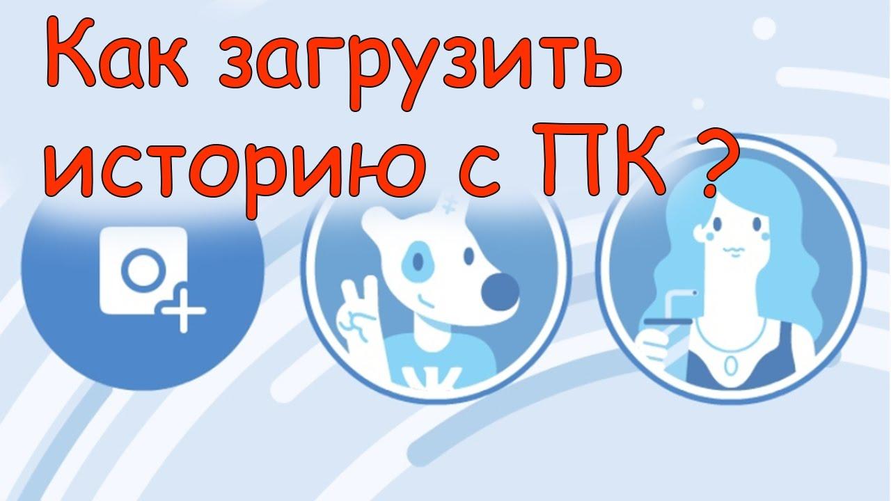 Как загрузить историю Вконтакте с компьютера КАК ЗАГРУЗИТЬ ...