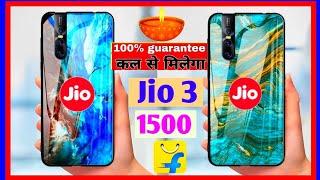 4 मई से Jio phone 3 मिलना शुरू । Jio Phone 3 Booking & Unboxing | 5G |