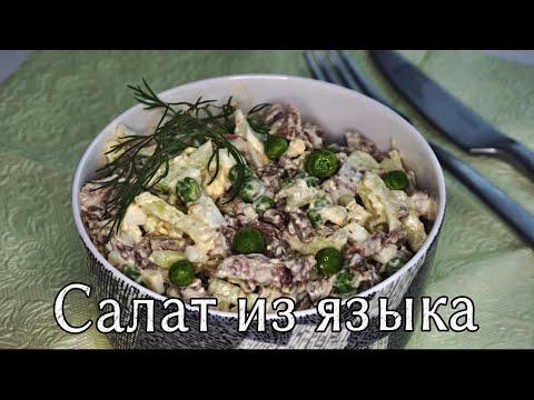 ОЧЕНЬ вкусный салат с языком! Простой и дешевый рецепт!