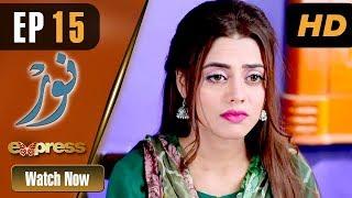 Pakistani Drama | Noor - Episode 15 | Express Entertainment Dramas | Asma, Agha Talal, Adnan Jilani