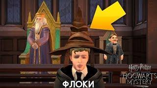 МЕНЯ ВЗЯЛИ В ХОГВАРТС! - Harry Potter: Hogwarts Mystery