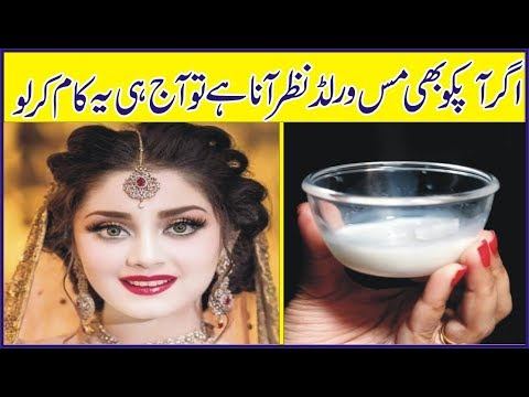 Instant Skin Whitening With Milk | Best Glowing Skin Home Remedy In Urdu