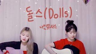 나인뮤지스 - 돌스(Dolls) | Cover By 여동생(YeoDoneSaeng)