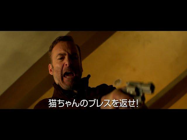 映画『Mr.ノーバディ』日本版予告編