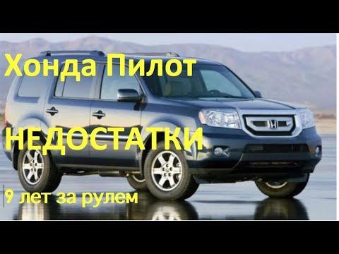 О недостатках HONDA PILOT / #53