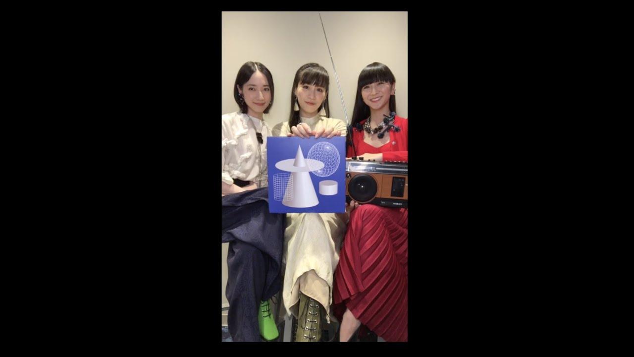 6/25 Perfume インスタライブアーカイブ  新曲ポリゴンウェイヴ SCHOOL OF LOCK! ラジオ初オンエア 同時視聴