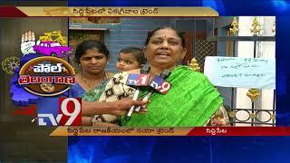 Poll Telangana: New trends in Siddipet politics - TV9