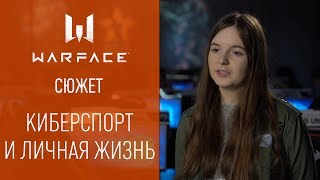 Warface Open Cup: сюжет #3. Киберспорт и личная жизнь