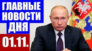 Главные новости дня в России Москве и мире Новости России Коронавирус в России последние новости