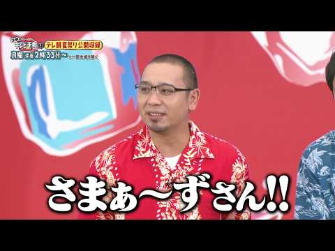 【テレビ千鳥】ちどぉ~り×ちどぉ~り・夏祭り公開収録 8/12放送
