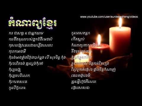 Khmer Poem - khmer poem mp3 - ► Non Stop Part 02