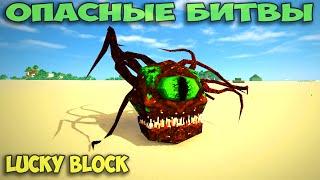 ч.64 Опасные битвы в Minecraft - Мистические Боссы (Lycanites mobs)