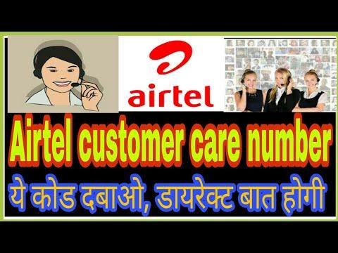 एयरटेल कस्टमर केयर नम्बर ll airtel customer care se baat karne ka number  and code