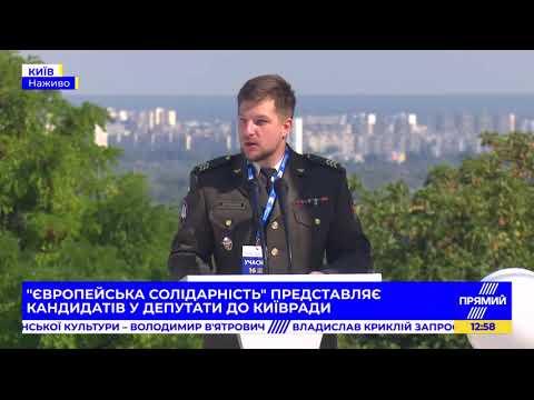 Погребиський: Ми йдемо до Київради, щоб дати людям підтримку