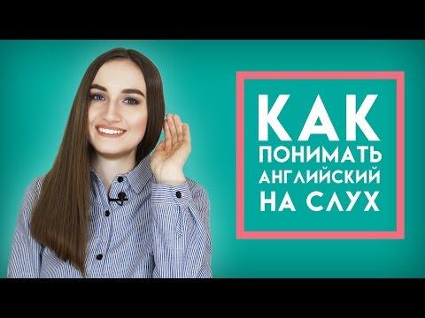 Как научиться понимать английский на слух - English Spot