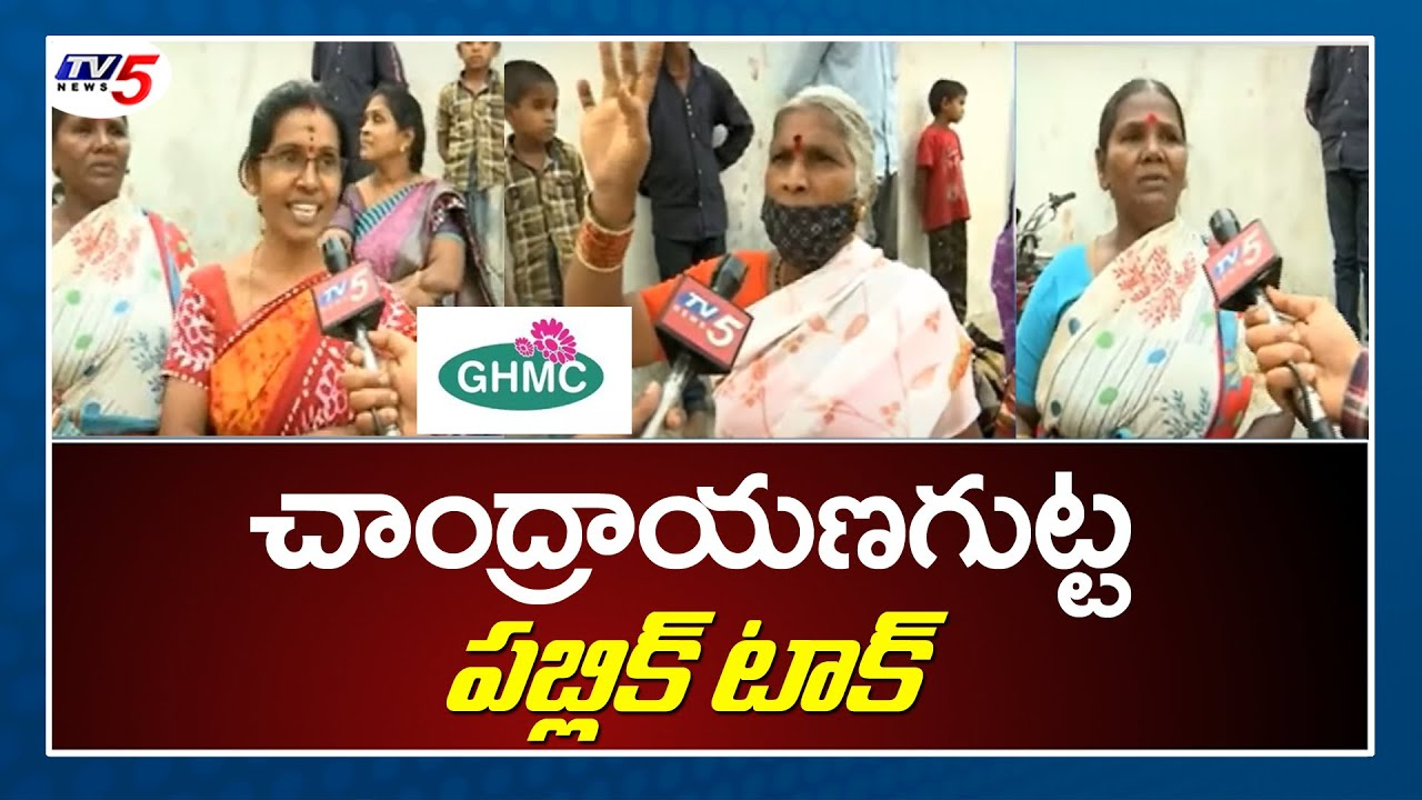 Download Chandrayangutta GHMC Election 2020 Public Talk | TRS | Congress | BJP | Hyderabad | TV5 News