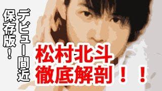 【ジャニーズJr.】松村北斗!デビュー間近の徹底解剖!【保存版】 チャ...