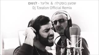שמעון בוסקילה ואליעד - לנשום | DJ Tzealon Official Remix