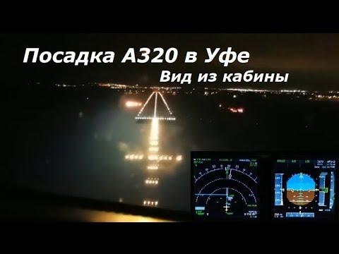 Посадка А320 вид из кабины