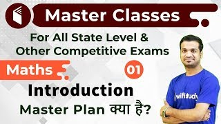 7:00 PM - Master Classes 2019 | Maths by Naman Sir | Introduction
