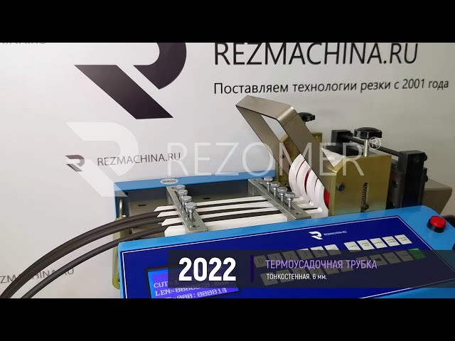 Как нарезать ТУТ на отрезки длиной 20 мм