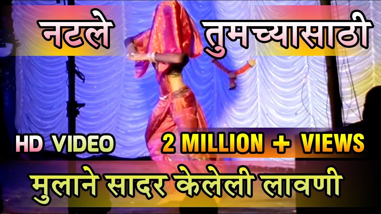 Download नटले तुमच्यासाठी   मुलाने सादर केलेली लावणी   Lavani Performance By Male