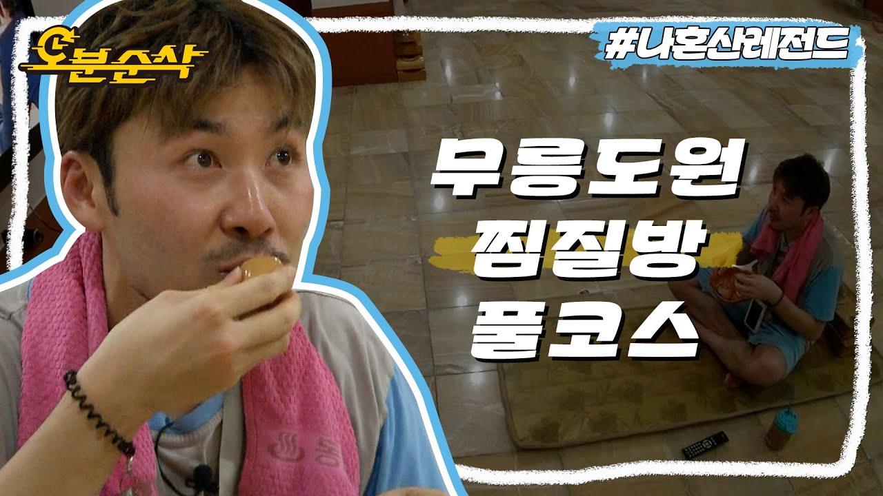 홍철씌 물온도 어떠세요? 네..무릉도원이네요..| 나혼자산다⏱오분순삭 MBC130524방송