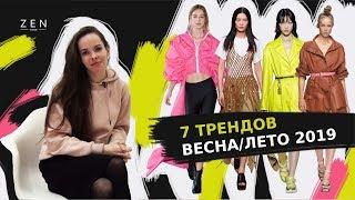 7 модных трендов в 2019. Почему Вассерман икона стиля?