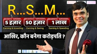 सिर्फ 5000 Rs. बचा के, कैसे बना करोड़पति ? How to become Rich, Power of Compound Interest | Dr. Amit