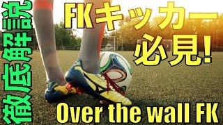 壁を越える無回転フリーキックの蹴り方を徹底解説。クリロナのFKの映像...
