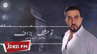 فاضل المزروعي - توحشتك بزاف | 2019