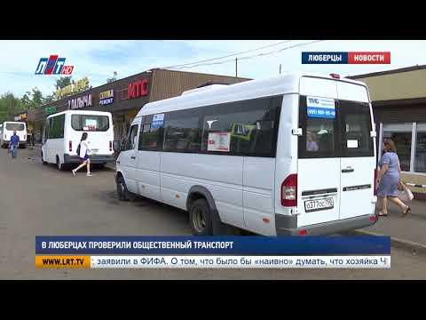 В Люберцах проверили общественный транспорт