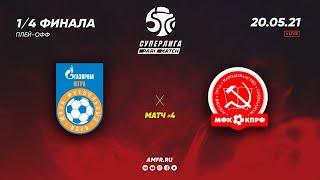 Париматч Суперлига 1 4 финала Газпром Югра Югорск КПРФ Москва Матч 4