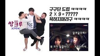 쌈크루 - 구구단으로 승현이 암걸리게 하기 ㅋㅋㅋ(홍정우, 우승현, 장인석)