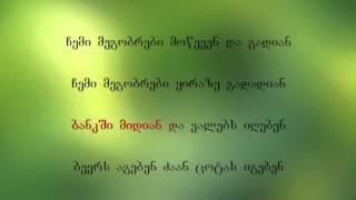 Rezo Da Bavshvebi - Megobaro (Karaoke)