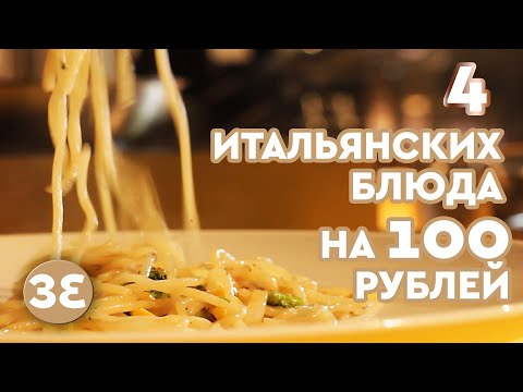 Итальянский бомж ужин за 100 рублей, 4 блюда от шефа