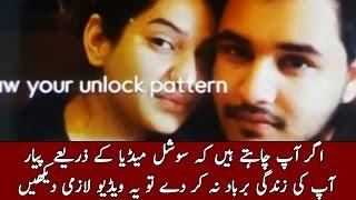 Social Media Affair Kay Bad Is Ladki Kay Sath Ye Bhi Hosakta Tha?