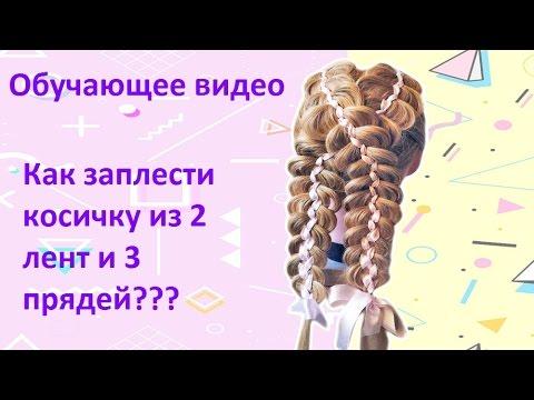 Обучающее видео: Как заплести косичку из 2 лент и 3 прядей?