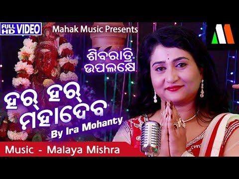 HAR HAR MAHADEV: 2018  JAGARA  SONG ft IRA MOHANTY MALAYA MISHRA  MONSOON CREATIVES  ODIA NEW BHAJAN