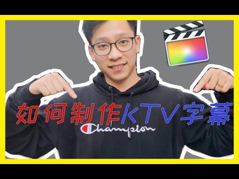 【FCPX教學】如何制作KTV字幕(Final Cut Pro X) - YouTube